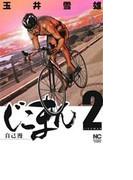 じこまん〜自己漫〜 2 (NICHIBUN COMICS)(NICHIBUN COMICS)