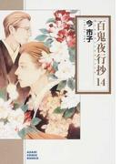 百鬼夜行抄 14 (朝日コミック文庫)(朝日コミック文庫(ソノラマコミック文庫))