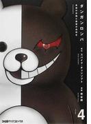 ダンガンロンパ希望の学園と絶望の高校生 4 (ファミ通クリアコミックス)(ファミ通クリアコミックス)