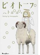ビオトープ (Dengeki Comics EX)(電撃コミックスEX)
