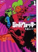 ジャバウォッキー 1 (EARTH STAR COMICS)(EARTH STAR COMICS(アーススターコミックス))