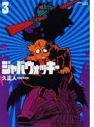 ジャバウォッキー 3 (EARTH STAR COMICS)(EARTH STAR COMICS(アーススターコミックス))