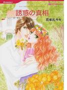 誘惑の真相 (ハーレクインコミックス Romance)(ハーレクインコミックス)