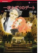 一夜かぎりのデート (ハーレクインコミックス Romance)(ハーレクインコミックス)