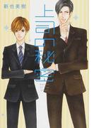 上司の秘密 (HANAMARU COMICS PREMIUM)