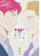 きっと恋に違いない (HANAMARU COMICS PREMIUM)