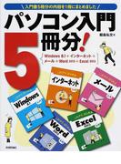 パソコン入門5冊分! Windows 8.1+インターネット+メール+Word 2013+Excel 2013 入門書5冊分の内容を1冊にまとめました
