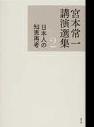 宮本常一講演選集 2 日本人の知恵再考