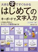 大きな字ですぐわかるはじめてのキーボードで文字入力 いちばんやさしいタイピング練習の本です