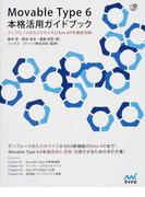 Movable Type 6本格活用ガイドブック テンプレートのカスタマイズとData APIを徹底攻略! (Web Designing BOOKS)