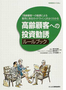 高齢顧客への投資勧誘ルールブック 「高齢顧客への勧誘による販売に係るガイドライン」がよくわかる
