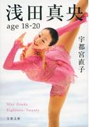 浅田真央age18−20 (文春文庫)(文春文庫)