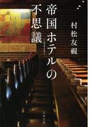帝国ホテルの不思議 (文春文庫)(文春文庫)