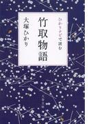 竹取物語 ひかりナビで読む (文春文庫)(文春文庫)