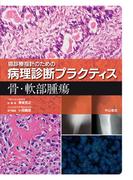 癌診療指針のための病理診断プラクティス 骨・軟部腫瘍