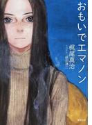 おもいでエマノン 新装版 (徳間文庫)(徳間文庫)