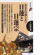 あなたの知らない日蓮と日蓮宗 (歴史新書)(歴史新書)