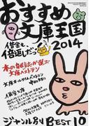おすすめ文庫王国 2014