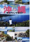 沖縄サイクリングガイド 自転車で楽しむ沖縄の旅