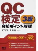 QC検定3級合格ポイント解説