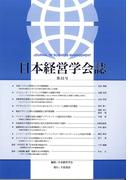 日本経営学会誌 第32号