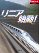 リニア始動!(週刊ダイヤモンド 特集BOOKS)