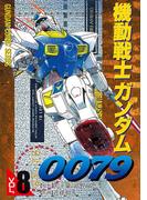 機動戦士ガンダム0079 VOL.8(電撃コミックス)