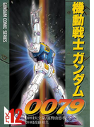機動戦士ガンダム0079 VOL.12(電撃コミックス)