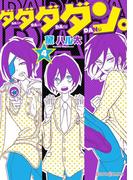 【期間限定価格】ダダダダン。(4)(シルフコミックス)