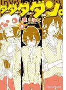 【期間限定価格】ダダダダン。(5)(シルフコミックス)