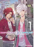 BROTHERS CONFLICT 2nd SEASON(1)(シルフコミックス)