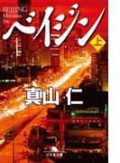 【期間限定価格】ベイジン(上)(幻冬舎文庫)