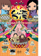 わんわん台湾 ぶらぶら ラブラブ めおと旅〈デジタル版〉(クロスカルチャーライブラリー)