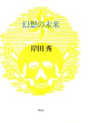 幻想の未来(岸田秀コレクション)