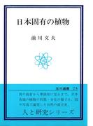日本固有の植物(玉川選書)