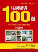 札幌秘境100選 中国語版