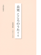 良寛こころのうた : 良寛詩歌三百六十五日〈第3集〉