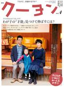 月刊 クーヨン 2014年1月号