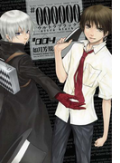 #000000 ―ultra black― 4(ZERO-SUMコミックス)