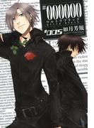 #000000 ―ultra black― 5(ZERO-SUMコミックス)