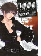 #000000 ―ultra black― 7(ZERO-SUMコミックス)