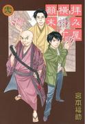 拝み屋横丁顛末記 18(ZERO-SUMコミックス)