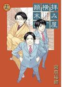 拝み屋横丁顛末記 19(ZERO-SUMコミックス)