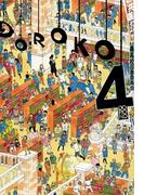 共鳴せよ!私立轟高校図書委員会 4(ZERO-SUMコミックス)