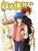 収拾体質 3(ZERO-SUMコミックス)
