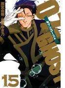 07-GHOST(セブン・ゴースト) 15(ZERO-SUMコミックス)