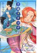 千歳ヲチコチ 2(ZERO-SUMコミックス)