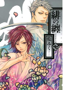 緋の纏(7)(ZERO-SUMコミックス)