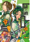 緋の纏(8)(ZERO-SUMコミックス)