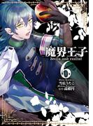 魔界王子 devils and realist(6)(ZERO-SUMコミックス)